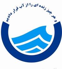 آرشیو اسناد آب و فاضلاب هرمزگان