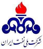 آرشیو اسناد شرکت ملی نفت ایران